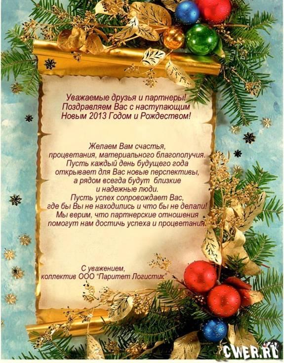 Поздравления с новым годам компаньонам